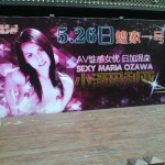 new_maria_ozawa_14